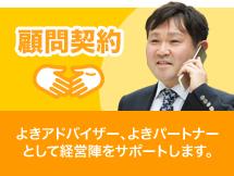 顧問契約 よきアドバイザー、よきパートナーとして経営陣をサポートします。